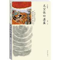 康巴作家群书系(第三辑):天空依旧湛蓝(长篇小说) 阿琼 9787506380720