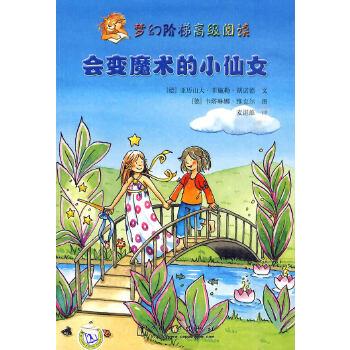 梦幻阶梯高级阅读 会变魔术的小仙女
