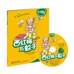 西红柿与蚊子(适合小学五.六年级)(英语短篇连连看)(配光盘)