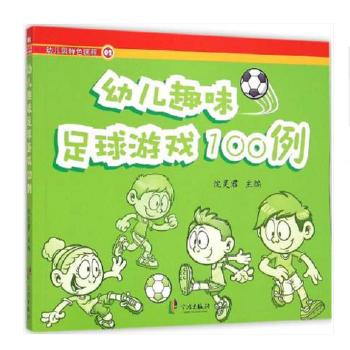 幼儿趣味足球游戏100例