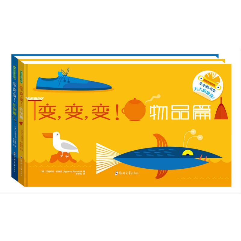 """变,变,变!(物品篇+机械篇)共两册 构思奇妙、绘制精巧、想象力爆棚的神奇翻翻书! 一场从形象联想进入思维创新的趣味之旅,一次引爆灵感的酣畅阅读!惊奇,跳跃,奇妙,让我们和孩子一起""""哇!""""起来!"""