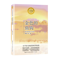 金色的鱼钩(统编小学语文教科书同步阅读书系)
