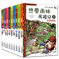 全套10册我的第一本科学漫画书热带雨林历险记1-10册快乐魔术*的怒吼儿童畅销科普知识漫画少儿课外推荐读物从小爱科学百科全书