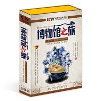 CCTV 博物馆之旅20CD 大英博物馆 博物馆奇妙夜 中国博物馆 文物博物馆系列教材车载CD汽车CD
