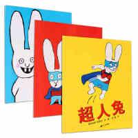 正版超人兔/蒲蒲兰绘本馆+我不要去幼儿园+臭巴巴 超人兔系列3册第一辑 图书 3-5-6岁儿童图书绘本故事书 平装幼儿读物书籍少儿