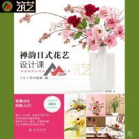禅韵日式花艺设计课 日本日式插花艺术基础教程与案例解读 花艺设计书籍