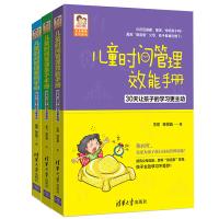 儿童时间管理手册(共3册) 豆豆妈妈系列图书  儿童时间管理亲子手册+儿童时间管理效能手册+儿童时间管理亲子手册