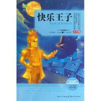 快乐王子(青少版)/世界文学经典文库
