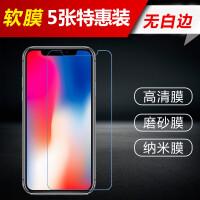 苹果iPhone XS MAX 6.5寸膜高清软膜 磨砂膜手机普通贴膜无白边游戏超
