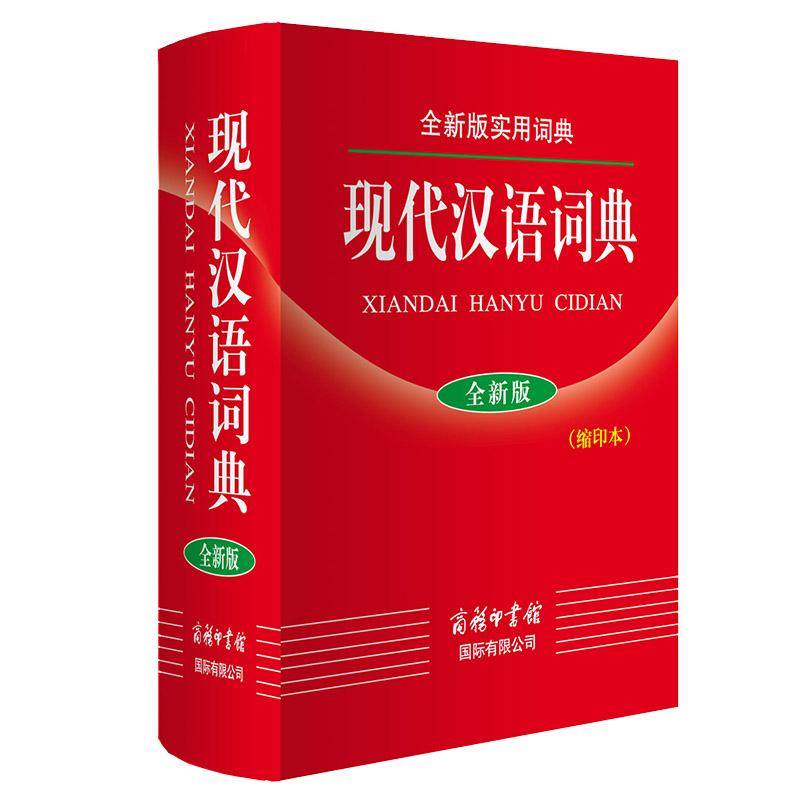 现代汉语词典 缩印本 全新版实用词典 学生汉语工具书 正版 学生常备工具书