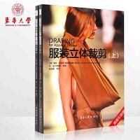 服装立体裁剪(上.下)全套2册
