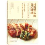 村田吉弘的日式料理:轻轻松松按比例调味