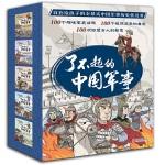 了不起的中国军事(套装 全5册)