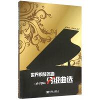 世界钢琴名曲分级曲选