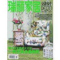 瑞丽家居设计:一类空间身兼数职(随刊赠送瑞丽新装家)(2006年3月1日・总第62期)