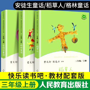 稻草人叶圣陶三年级快乐读书吧丛书安徒生童话+格林童话全套3本 人民教育出版社三年级课外阅读书