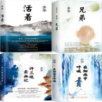 活着+许三观卖血记+兄弟+在细雨中呼喊共4册(精装版)余华小说 作者:余华 活 着 文学小说