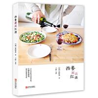 西餐邂逅红酒 意大利 法国 韩国及其他国家的各种复合式料理 开胃沙拉 各式主菜 排餐 意大利面 餐后甜点图文详解