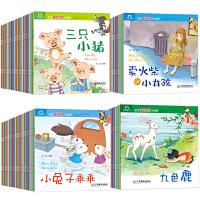 全套100册 儿童故事书0-1-3-4-5-6周岁早教宝宝睡前故事启蒙书籍彩图注音版幼儿园婴儿童图书