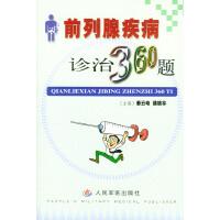 前列腺疾病诊治360题(电子书)