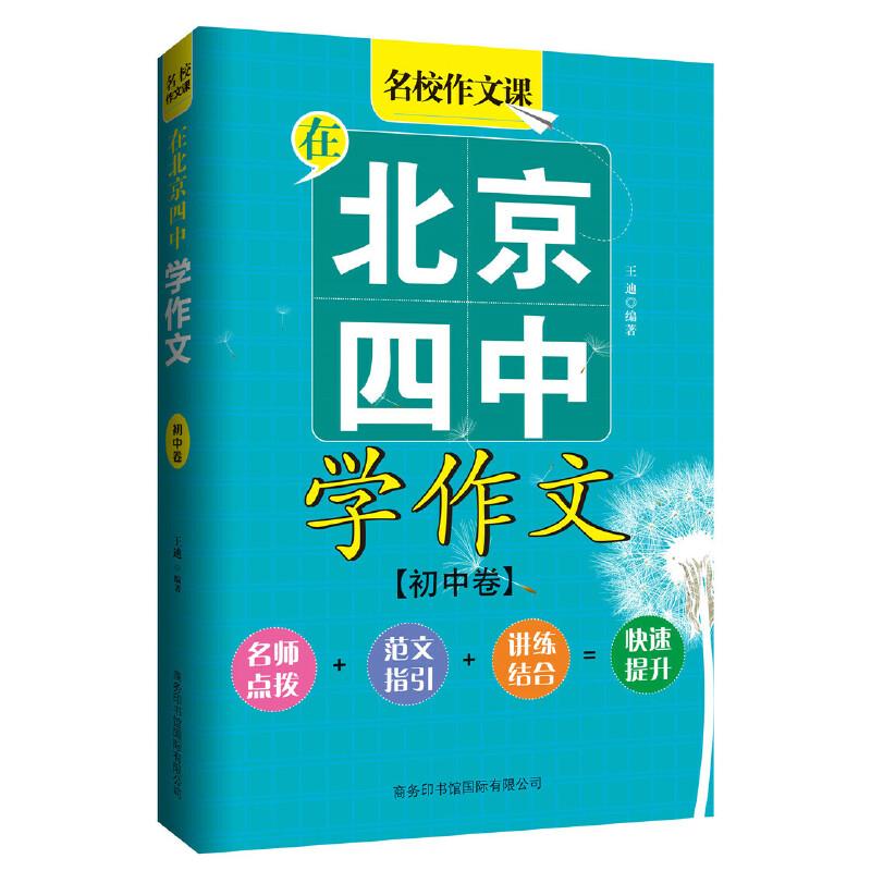 在北京四中学作文(初中卷)名校名师精心讲解,同龄佳作精彩纷呈; 方法技巧一网打尽,考场作文轻松应对。一线名师讲授初中作文的写作方法和技巧,教你轻松写作。近百篇优秀范文,立意独特、文笔优美,借鉴意义强大。
