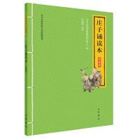 庄子诵读本(升级版・中华优秀传统文化经典诵读)