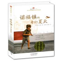 诺福镇的奇幻夏天纽伯瑞儿童文学奖金奖国际大奖小说小学生课外书籍畅销书