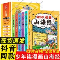 孩子读得懂的山海经少儿彩绘版全3册刘媛媛推荐写给孩子的山海经人鱼异兽鱼鸟篇中国神话故事