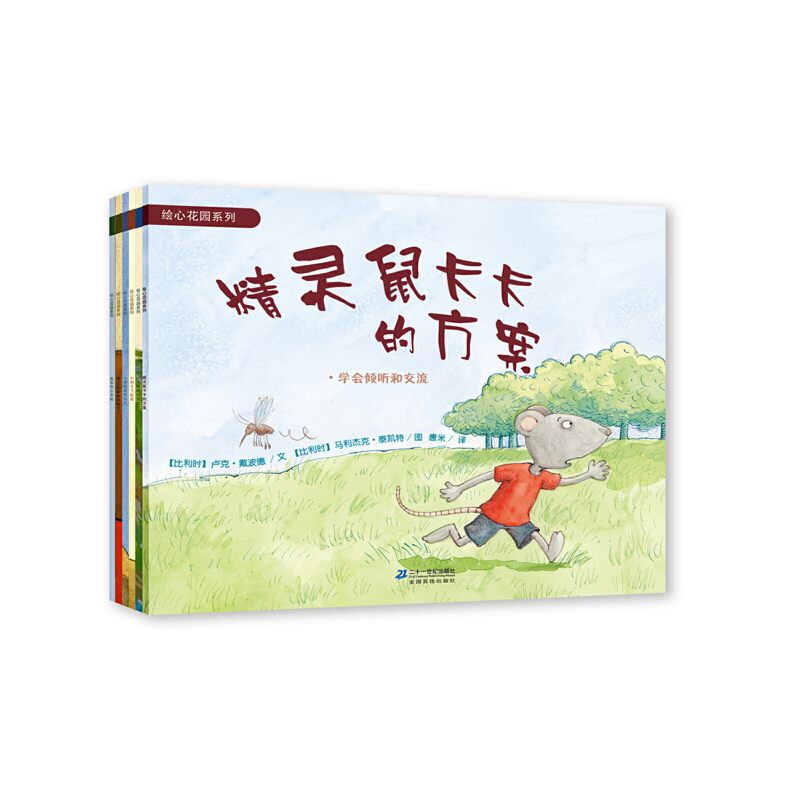 绘心花园(共6册)