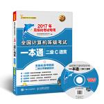 未来教育.全国计算机等级考试一本通二级C语言(2017年无纸化考试专用)