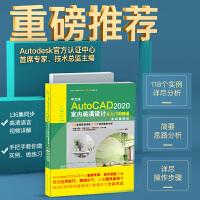 中文版AutoCAD 2020室内装潢设计从入门到精通CAD室内设计(实战案例版)