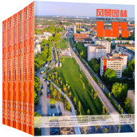 风景园林 杂志 订阅2020年 C08 景观设计杂志