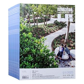 风景园林 杂志 订阅2020年 C08 景观设计杂志 全年12期 分期寄出 发货短信提醒