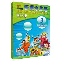 外研社:新概念英语青少版(教师用书)(3)(新)
