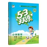 53天天练小学数学一年级下册RJ(人教版)2021春季(含口算大通关及答案全解全析,赠测评卷)