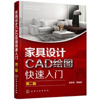 9787122327109-家具设计CAD绘图快速入门(sr)/ 谭荣伟 / 化学工业出版社