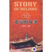 【二手书8成新】北京的故事 王谢燕著 9787111261162