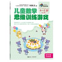 接力:何秋光思维训练 儿童数学思维训练游戏 4―5岁(全二册)①