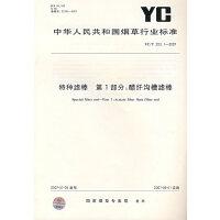 特种滤棒第1部分:醋纤沟槽滤棒YC/T223.1-2007