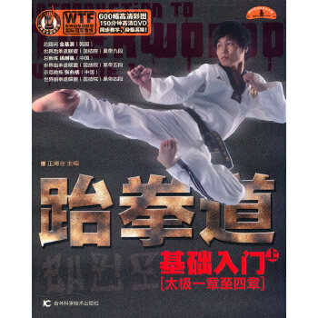 跆拳道基础入门(上)(pdf+txt+epub+azw3+mobi电子书在线阅读下载)