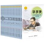 中华先锋人物故事汇(第一辑,15册)