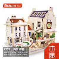 robotime若态 F133 木质DIY拼装模型玩具.英国风情酒吧15.8x13.2x14.5cm当当自营