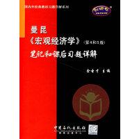 【旧书二手书8成新】曼昆《宏观经济学》第4和5版笔记和课后习题详解 金圣才 中国石化出版社 978