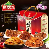【高原颂】贵州牛肉特产年货礼盒508g