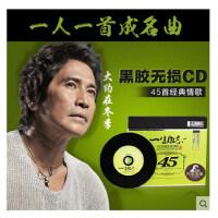 车载cd华语怀旧经典流行汽车音乐国语珍藏歌曲黑胶CD光盘无损碟片