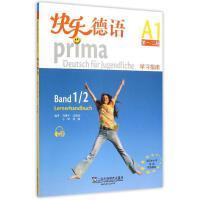 快乐德语学习指南A1(附MP3下载) 上海外语教育出版社