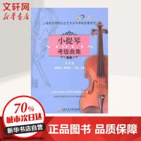 小提琴考级曲集第1册 上海音乐学院小提琴考级委员会