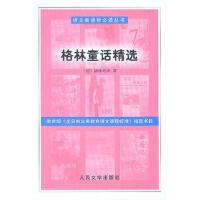 语文新课标必读丛书:格林童话精选 9787020041886