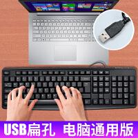 台式机通用打字办公家用商务健盘笔记本电脑外接游戏有线USB键盘