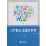 [二手旧书9成新]大学生心理健康教育,田爱香,9787307152793,武汉大学出版社
